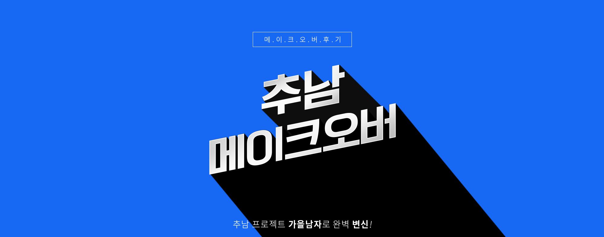 추남 메이크오버 100만원상당 프로젝트 추남 프로젝트 가을남자로 완벽 변신!